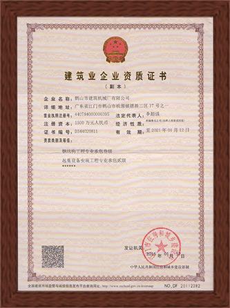 起重设备安装工程专业承包二级、钢结构工程专业承包三级资质证书