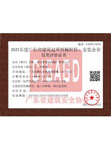 广东省设备租赁行业信用评价A级