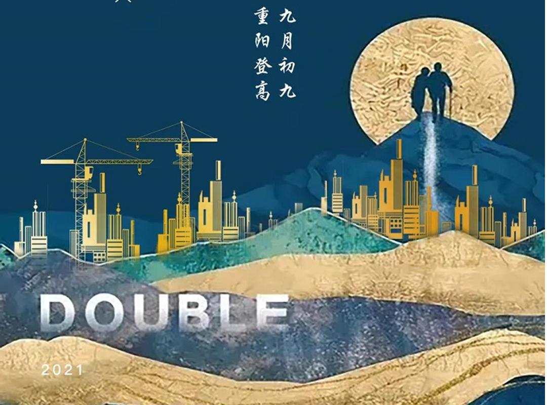 重阳佳节   九月初九,登高望远